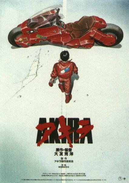 akira-movie-poster.jpg