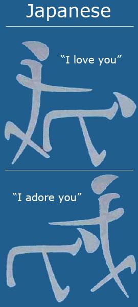 Japanese Symbol For I Love You