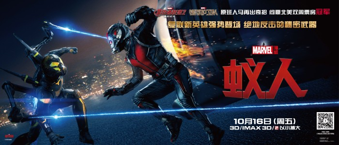 Asian Movie Poster for ANT MAN 700x300 Asian Movie Poster for ANT MAN