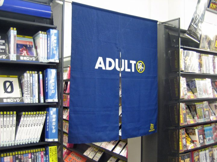Adult Movie Section 720x539 Adult Movie Section