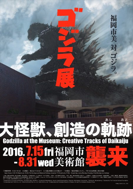 tumblr o7zpd55oyJ1qcqjsdo1 500 Godzilla museum Godzilla exhibit