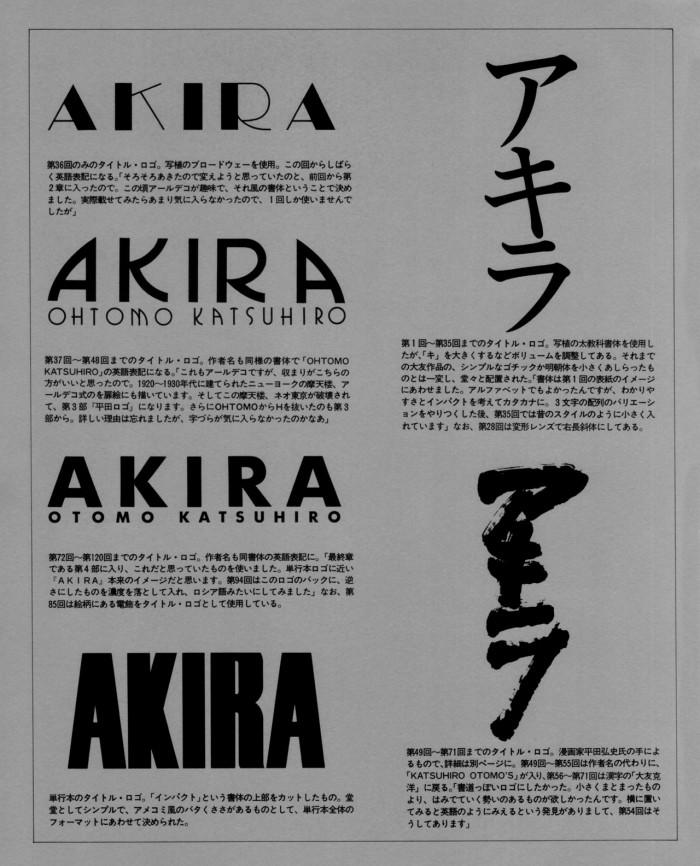 Akira fonts | MyConfinedSpace