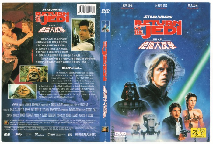 bootleg sw vi 700x474 Amusing Chinese DVD Bootlegs wtf star wars Movies