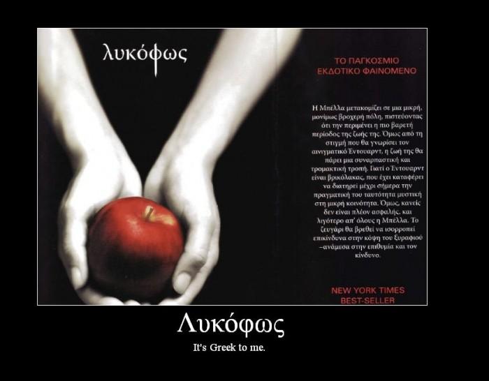 Twilight-Greek.JPG (50 KB)