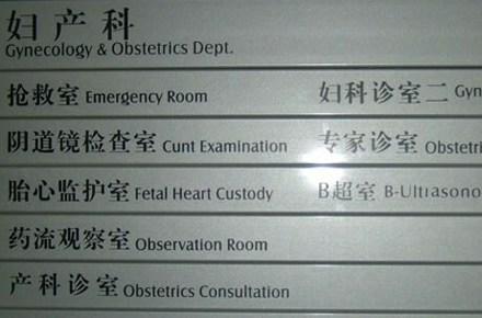 cunt-examination.jpg (18 KB)