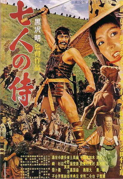 samurai Seven Samurai Movie Poster Movies