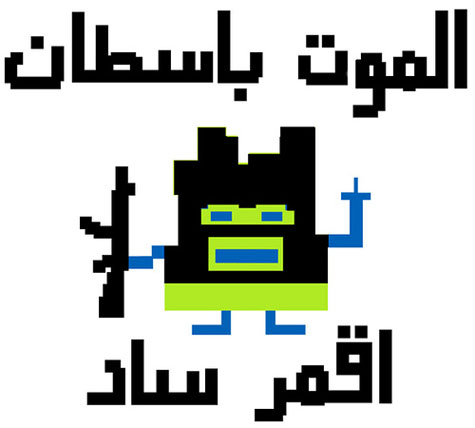 Arabic Mooninite