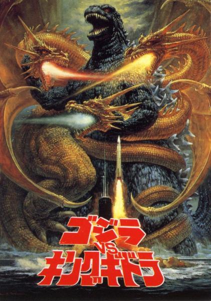 godzilla-movie-poster.jpg