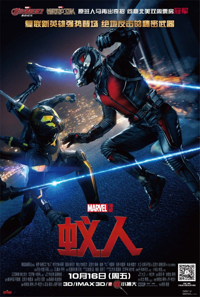 Ant Man Asian Movie Poster 700x1037 Ant Man Asian Movie Poster