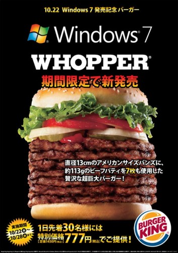 win7whopper.jpg (102 KB)