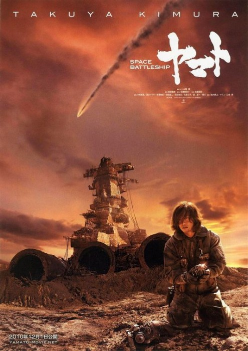 space battleship yamato 495x700 Space Battleship Yamato movie poster